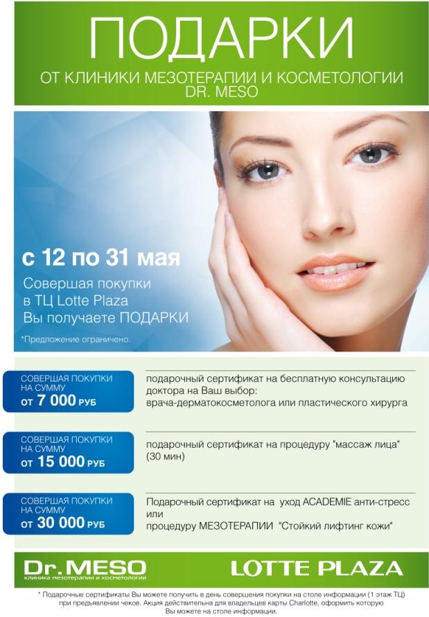 Акция клиники мезотерапии и косметологии Dr.MESO